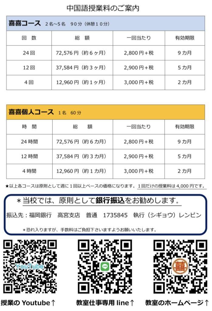 中国語授業料の支払い方法