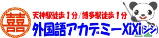 【中国語】外国語アカデミーXiXi(シシ)【福岡市中央区天神】
